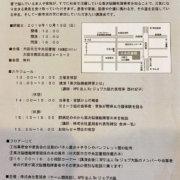 高次脳機能障害とは何か、障害と共に生きるとは何かの講演会は株式会社星湖舎とReジョブ大阪の主催で大阪市立中央図書館で10月13日に行われます