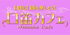 口笛カフェ