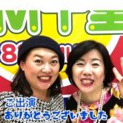 『今、何かを始める時~女性ビジネス最前線~』 熊野安芸子の人生はパラダイス