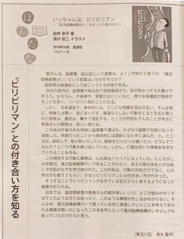 大阪保険医雑誌12月号