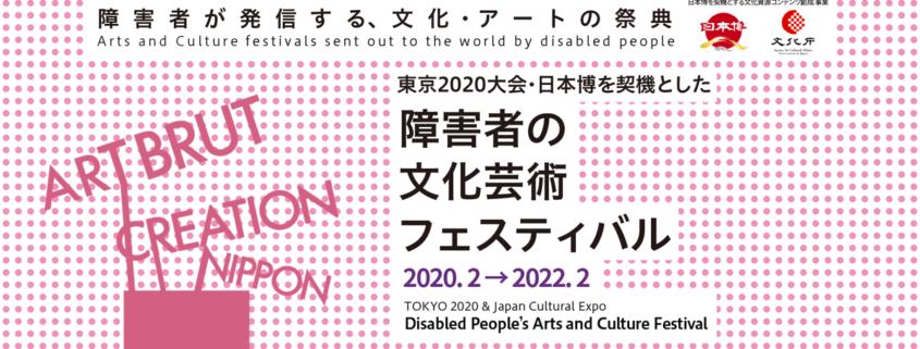 東京2020大会に日本博を契機とした障碍者の文化芸術フェスティバル